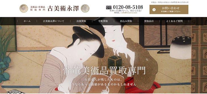 古美術永澤の公式ページのキャプチャ画像