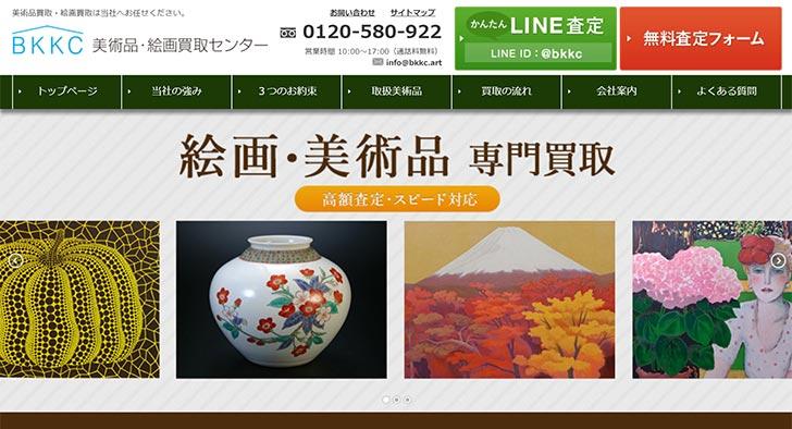 美術品・絵画買取センターの公式ページのキャプチャ画像