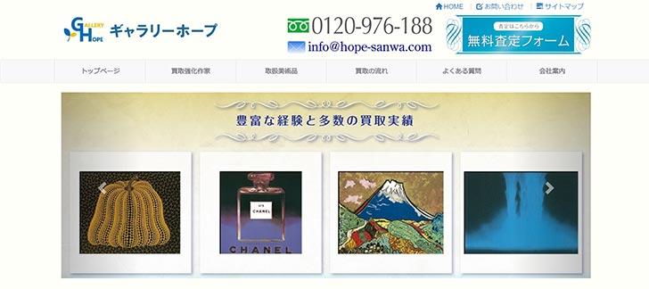 ギャラリーホープの公式ページのキャプチャ画像