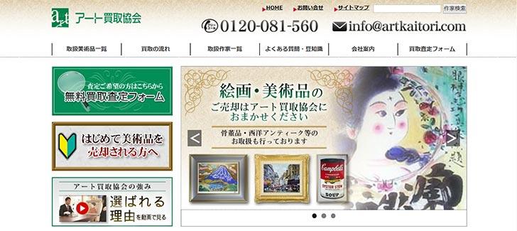 アート買取協会の公式ページのキャプチャ画像